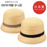 田中帽子店MiniCasablanca麦わらミニカサブランカ麦わら帽子ストローハット58cmレディースuk-h113