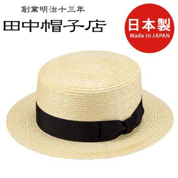 田中帽子店wa‐sou-和-GINO(ジーノ)麦わら紳士用カンカン帽子60cmwh001