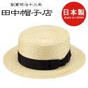 田中帽子店 wa‐sou-和- GINO(ジーノ)麦わら 紳士用カンカン帽子 60cm wh001