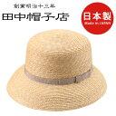 田中帽子店 wa‐sou-和- Casablanca −カサブランカ− 麦わら 女性用 帽子(58cm) wh042