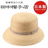 田中帽子店wa‐sou-和-Casablanca−カサブランカ−麦わら女性用帽子(58cm)wh042