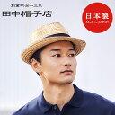 帽子 麦わら メンズ レディース ukh005 田中帽子店 Noah(ノア)中折れ麦わら帽子 ストローハット 中折れ サイズ微調…