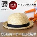 麦わら帽子 セーラー