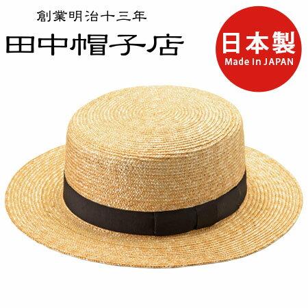 [田中帽子店] カンカン帽 uk-h043 Marin/f(マラン/フェム)親子ペア 麦わら 麦わら帽子 ストローハット (親)