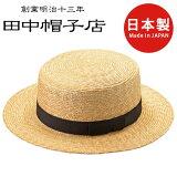 【田中帽子店】uk-h044親子ペア麦わらカンカン帽子(子)