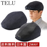 TELU2WAYデニムハンチング【日本製】TE-H001帽子をめくってデザインチェンジができるおしゃれで快適な2WAYハンチング(日本製2WAYUVハンチングメンズレディースナイロンブラックネイビー)