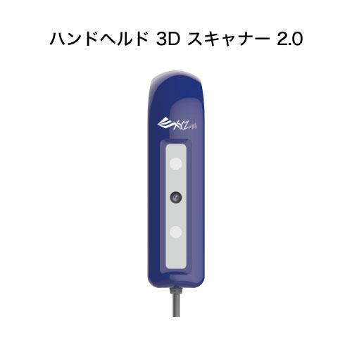 ハンドヘルド 3D スキャナー 2.0
