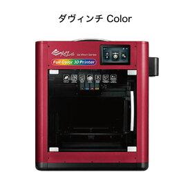 3Dプリンタ— ダヴィンチ Color