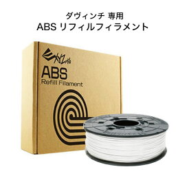 3Dプリンター ダヴィンチProシリーズ専用 ABSリフィルフィラメント
