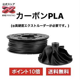 カーボンPLAフィラメント ダヴィンチmini&Jr&super&color専用 XYZプリンティングジャパン 公式ストア メーカー保証 メーカーサポート RFCABXJP00B