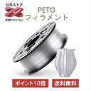 PETGフィラメント ダヴィンチnano・mini・Jr・Super・Color専用 クリア色 XYZプリンティングジャパン 3Dプリンター 透…