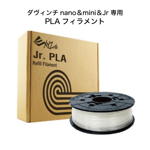 ダヴィンチnano&mini&Jr専用 PLAフィラメント