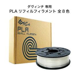 ダウィンチ専用PLAリフィルフィラメント 全8色