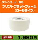 3Dプリンター ダヴィンチ Jr. 専用 プリントプラットフォームテープ(ロールタイプ)