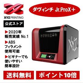 ポイント10倍 【公式ストア】 3Dプリンター ダヴィンチJr.ProX+ XYZプリンティング ABS対応 造形17.5cm角 オープンフィラメント 自動水平調整 レーザー刻印拡張可 金属系PLA拡張可 メーカー保証 3FJSPXJP00G