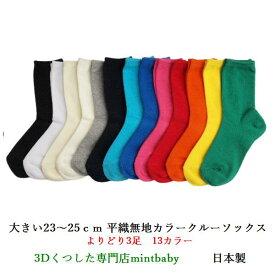 靴下 キッズ 子供 大きい LL23-25cm クルー ソックス よりどり 3足 平織り 無地 カラー 全13色 LLサイズ 運動会 卒業 入学 目立つ 日本製 男の子 女の子 子供服