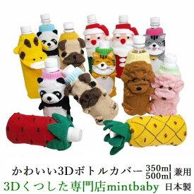 ペットボトル カバー かわいい ボトル カバー おしゃれ 水筒 可愛い 癒し グッズ 日本製 プードル トイプードル パグ パグ犬 猫 キリン パンダ パイナップル イチゴ プレゼント ギフト