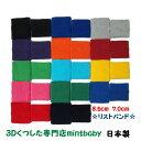 リストバンド 無地 カラー14色 フリーサイズ 柔らかい パイル地1個(片方で) 日本製長さ 2種類 7cm 8.5cm 刺繍なし