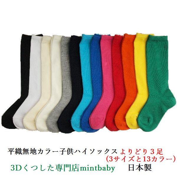 靴下 子供 ハイソックス キッズ 平織り 無地 カラー 全13色 S/M/L 日本製 よりどり 3足 セット 卒園 入学 入園 男の子 女の子 子供服