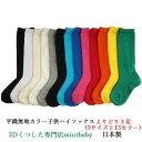 靴下 子供 ハイソックス キッズ 平織り 無地 カラー 全13色 S/M/L 日本製 よりどり 3足 セット 運動会 目立つ 男の子 …
