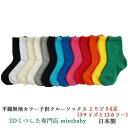 靴下 子供 クルー ソックス キッズ 平織り 無地 カラー 全13色 S/M/L日本製 よりどり 4足 セット 運動会 目立つ 男の…