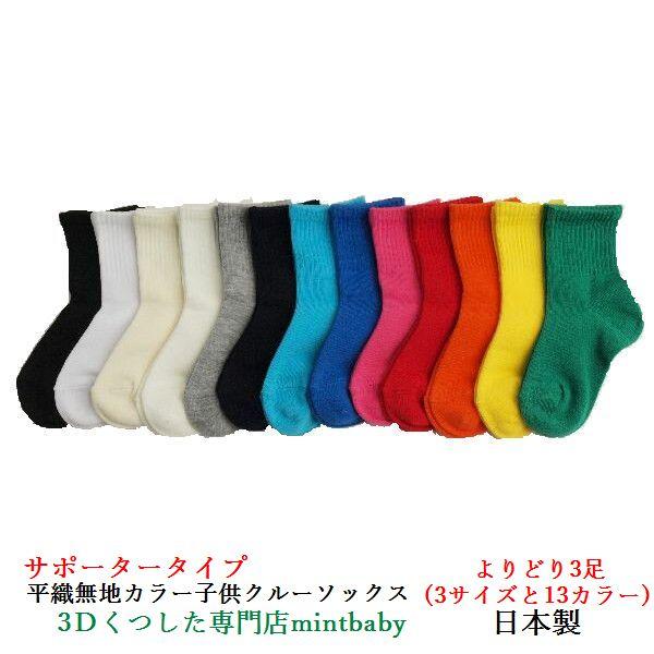 靴下 子供 サポーター クルー ソックス キッズ 平織り 無地 カラー 全13色 S/M/L日本製 よりどり 3足セット 卒園 入学 入園 男の子 女の子 子供服