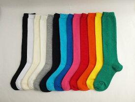 靴下 子供 LL23-25cm ハイソックス キッズ 平織り 無地 カラー 全13色 LLサイズ 婦人日本製 よりどり 3足 セット 運動会 目立つ 男の子 女の子 子供服