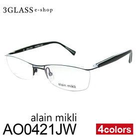 alain mikli アランミクリ メガネAO0421JW 4カラーメンズ メガネ 眼鏡【店頭受取対応商品】