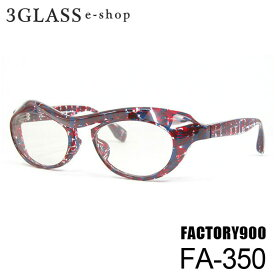 FACTORY900(ファクトリー900)FA-350 55mmカラー 239メンズ メガネ 眼鏡 サングラスfactory900 fa-350【店頭受取対応商品】
