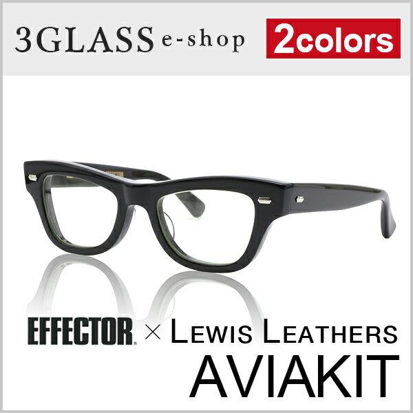 EFFECTOR エフェクター Lewis Leathers(ルイス・レザース)× EFFECTOR (エフェクター) AVIAKIT 50mm 2カラー BK BKGメンズ メガネ 眼鏡 サングラス おしゃれ フレーム 人気【ありがとう】【店頭受取対応商品】