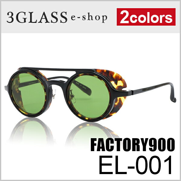 ELZA WINKLER × FACTORY900(ファクトリー900 × エルザ・ウィンクラー)EL-001 2カラー 001-159 840-853 43mmメンズ メガネ 眼鏡 サングラスfactory900 retro el-001【ありがとう】【店頭受取対応商品】