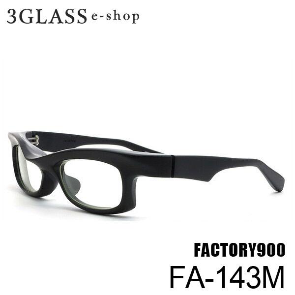 factory900(ファクトリー900)fa-143 52mm カラー 001Mメンズ メガネ 眼鏡 サングラスfactory900 fa-143【ありがとう】【店頭受取対応商品】