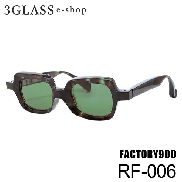 FACTORY900 RETRO(ファクトリー900 レトロ)RF-006 47mm カラー 528 メンズ メガネ 眼鏡 サングラスfactory900 rf-006 【店頭受取対応商品】