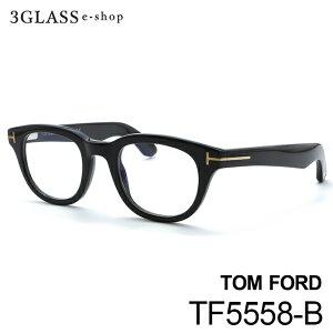 TOM FORD(トム・フォード)tf5558-f-b 53mm 2カラー 001(黒) 045(茶)メンズ メガネ 眼鏡 サングラス【店頭受取対応商品】