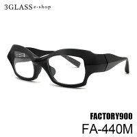 factory900(ファクトリー900)fa-440m001m56mmカラー001M(黒マット)FA-440Mメンズメガネ眼鏡サングラス【店頭受取対応商品】