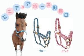 【10/13 新入荷】【MINI HORSE FEATHERS/ミニホースフェザーズ】ミニチュアホース/仔馬/ロバ/無口 鼻周り調節有り【Miniature Horse】メール便対応/乗馬用品/馬具