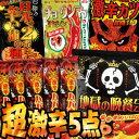 激辛 罰ゲームセット【パーティー】