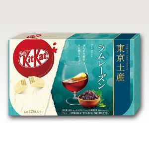 キットカット ラムレーズン味 12枚入【お土産】【東京土産】