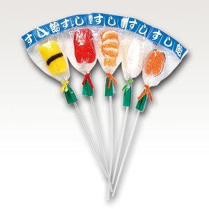 ≪単品販売≫[4]【タカラ製菓 すし飴 5本セット】 大きさも色や形も本物そっくり! いくら いか えび マグロ 玉子 飴 キャンディー バラエティー おもしろ パーティー 棒付きあめ