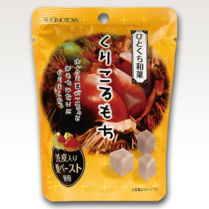 くりころもち 10袋入【渋皮入り栗ペースト使用】