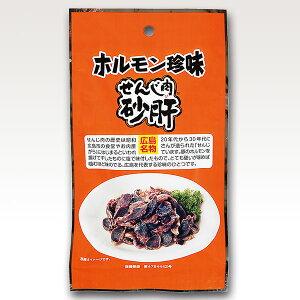 広島名物ホルモン珍味せんじ肉砂肝 5袋入