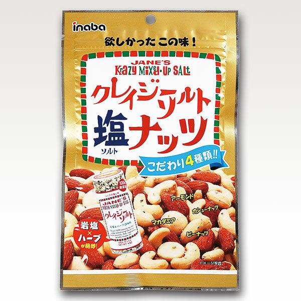 クレイジーソルト塩(ソルト)ナッツ 10袋入