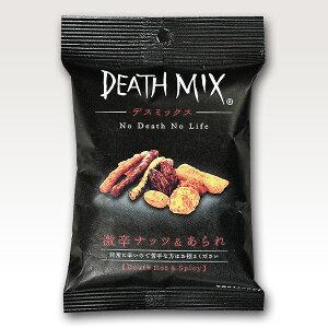 DEATH MIX10袋入 【デス ミックス】【激辛】【ミックスナッツ】