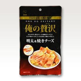 俺の贅沢明太&焼きチーズ5袋入