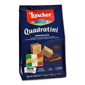 ≪単品販売≫[21]【ロアカー クワドラティーニ チョコレート 125g ×1袋】 輸入ウエハースNO.1! 食べやすい一口サイズ 自分へのご褒美に リッチなおやつタイムに おもてなしに オーストリア ロ