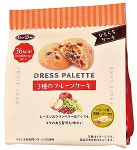 ≪単品販売≫[13]【正栄デリシィ DRESS PALETTE 3種のフルーツケーキ 54g 1袋】 かわいいサイズのひとくちフルーツケーキ フルーツケーキ レーズン クランベリー アップル フランス産バター使用