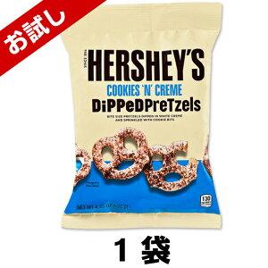 ≪単品販売≫[17]【ハーシー ディップドプレッツェル クッキー&クリーム 120g 1袋】 サクサク食感の塩味プレッツェル×ハーシークッキー&クリームチョコレート 甘しょっぱさが絶妙です ク