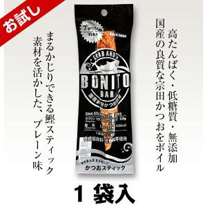 ≪単品販売≫[10]【土佐清水食品 BONITO BAR (プレーン味) 1袋】 糖質たったの1.1g サラダチキンに飽きた方へ そのまま食べるかつおスティック おつまみ 高たんぱく 低カロリー 低脂質 糖質制限