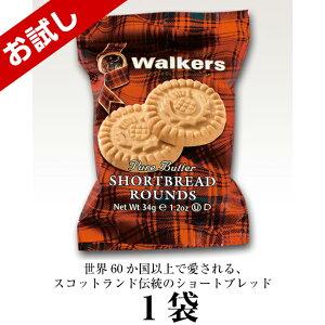 ≪単品販売≫[14]【ウォーカー ショートブレッドラウンド 34g 1袋】 定番ショートブレッド スコットランド 輸入菓子 自分へのご褒美に リッチなおやつタイムに おもてなしに ウォーカー Walker