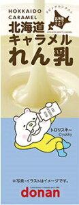 ≪単品販売≫[レ]【道南食品 北海道れん乳キャラメル 18粒 1箱】 北海道 バター 牛乳 ミルク 練乳 れん乳 ご当地 名産 特産 おみやげ お土産 出張 旅行 帰省 駄菓子 キャラメル 海外の方へのお